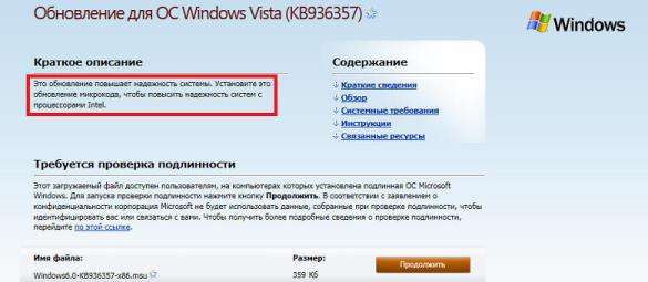 Пример файла обновления микрокода операционной системы Windows