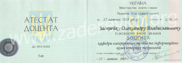 Diploma of Associate Professor of electronics and information and computer technology of the Odessa National Polytechnic University