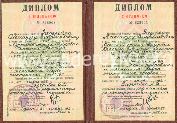 Diploma of Higher Education of the radio department of the Odessa Polytechnic Institute as an engineer - technologist radiokonstruktor