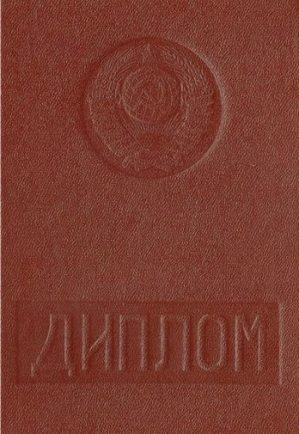 Red diploma the Union of Soviet Socialist Republics