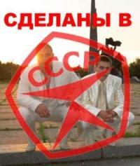 http://zadereyko.info/images/sdelanu_v_cccp.jpg