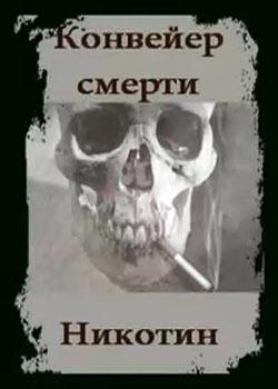Конвейер смерти никотин гусеничном транспортере дт 30
